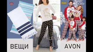 Новые домашние вещи Avon. Три медведя и Северный олень. Пижамы и махровые полотенца. Одежда Эйвон