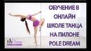 Обучение в онлайн школе танца на пилоне Pole Dream