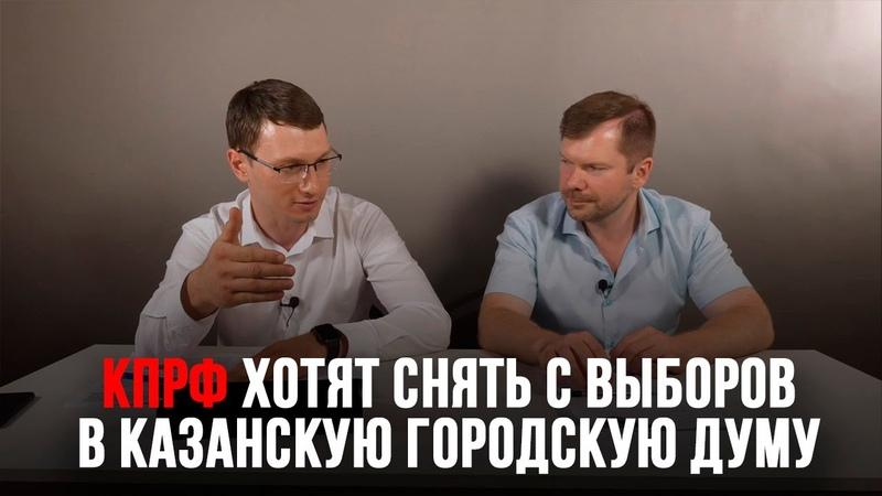 КПРФ хотят снять с выборов в Казанскую городскую Думу