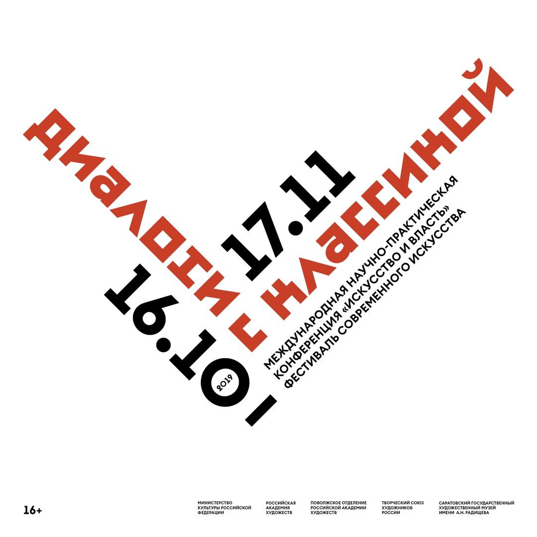 """Афиша Саратов Всероссийский фестиваль """"Диалоги с классикой"""""""