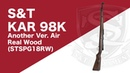 S T Kar 98K Another Ver. Air Real Wood (STSPG18RW)