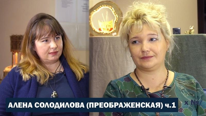 Алена Солодилова - о Таро, психологии, эзотериках и о пути в профессиюу Елизаветы Котаевой