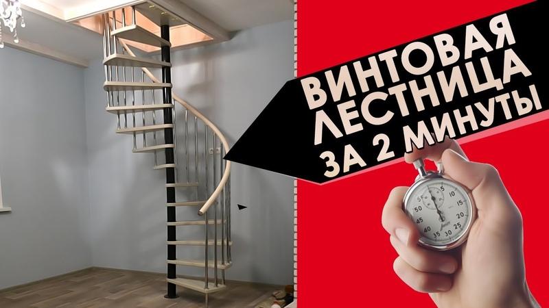 Монтаж винтовой лестницы за 2 минуты