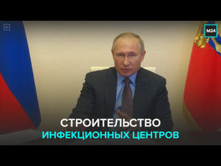Два новых медицинских центра в стране готовы к борьбе с коронавирусом  Москва 24