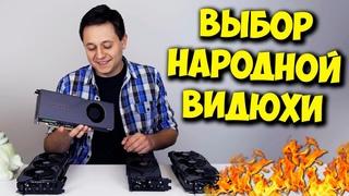 AMD VS NVIDIA! / ВЫБОР ВИДЕОКАРТЫ ЗА 30000 РУБЛЕЙ