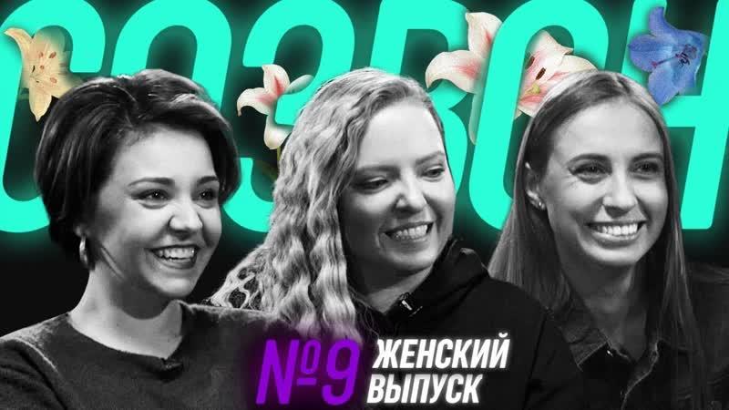 СОЗВОН 9 Ирина Чеснокова Ирина Мягкова Виктория Складчикова Спецвыпуск к 8 марта