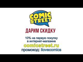 «comic street» в цдм