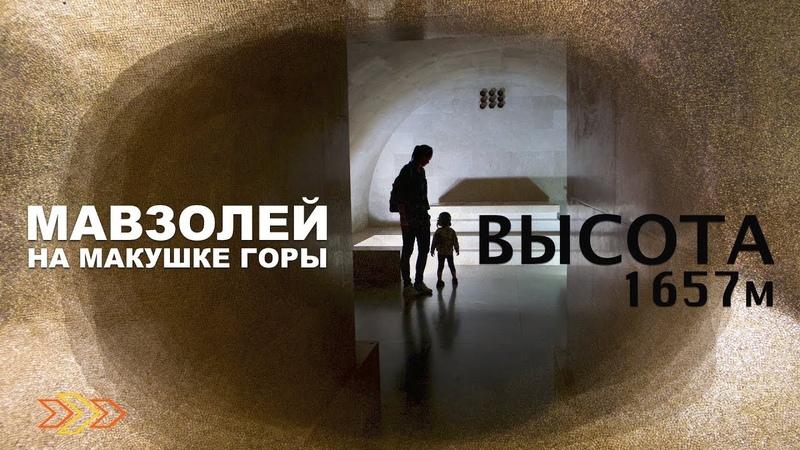 ЧЕРНОГОРИЯ Мавзолей Петра Негоша в парке Ловчен Njegošev Mauzolej