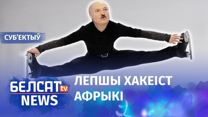 Лукашэнка пабудуе лядовы палац у Егіпце. NEXTA на Белсаце | Лукашенко опять построит ледовый дворец