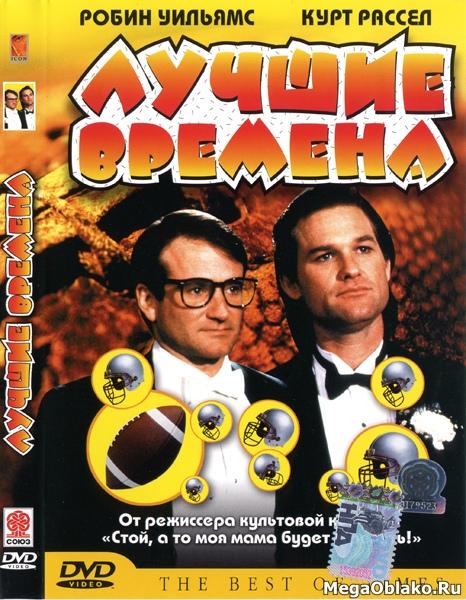 Лучшие времена / The Best of Times (1986/WEB-DL/WEB-DLRip)