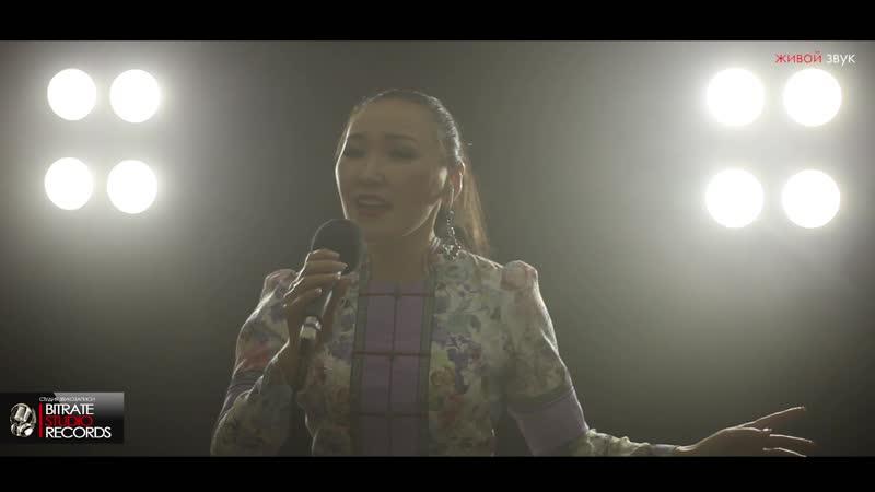 Элистина Бурвяшова - Хальмг тег (BITRATE STUDIO RECORDS)
