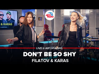 🅰️ filatov & karas don`t be so shy (live @ авторадио)