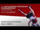 Всероссийские соревнования по вольной борьбе среди девушек. День 3. Ковер В