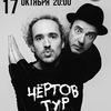 Zero People | Ставрополь | 17 октября