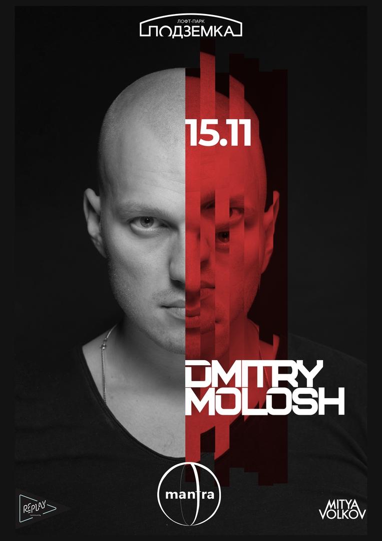 Афиша Новосибирск 15.11 DMITRY MOLOSH / MANTRA / ПОДЗЕМКА