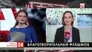 В аэропорту Симферополя стартует флешмоб посвящённый акции Белый цветок