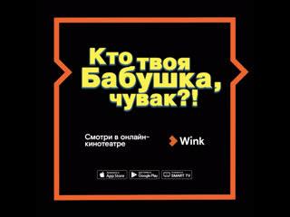 Кто твоя бабушка, чувак! в онлайн-кинотеатре Wink