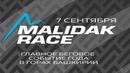 Скайраннинг марафон Малидак дистанция Hard 41 км