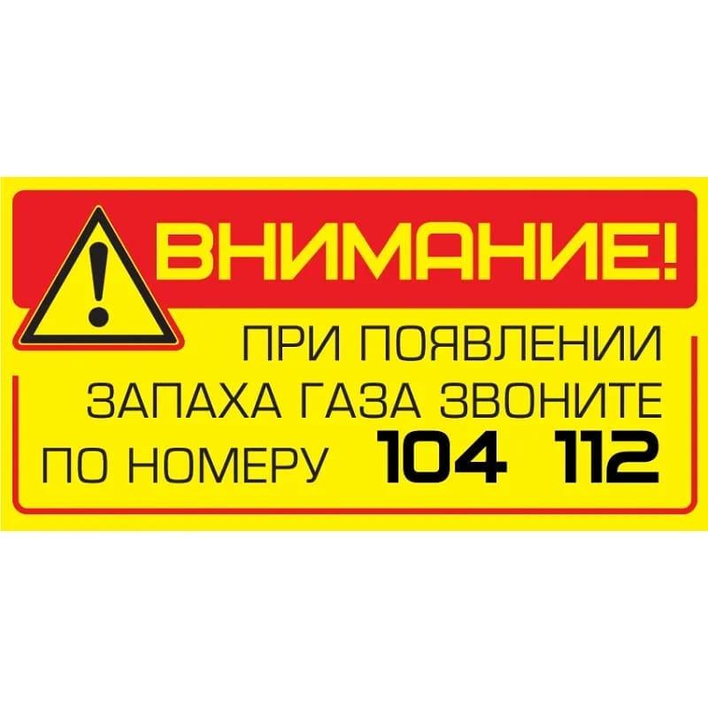 Аварийно-газовая служба Петровска проверяет многочисленные обращения горожан о запахе газа