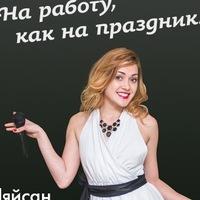 Ляйсан Кагарманова