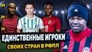 Единственные представители своих стран в Премьер-лиге (часть 2) ▸ [ТОП-9]
