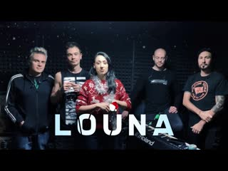 LOUNA приглашает на FROST FEST 2020!