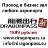 Dragonpass доступ в бизнес залы Dragon pass