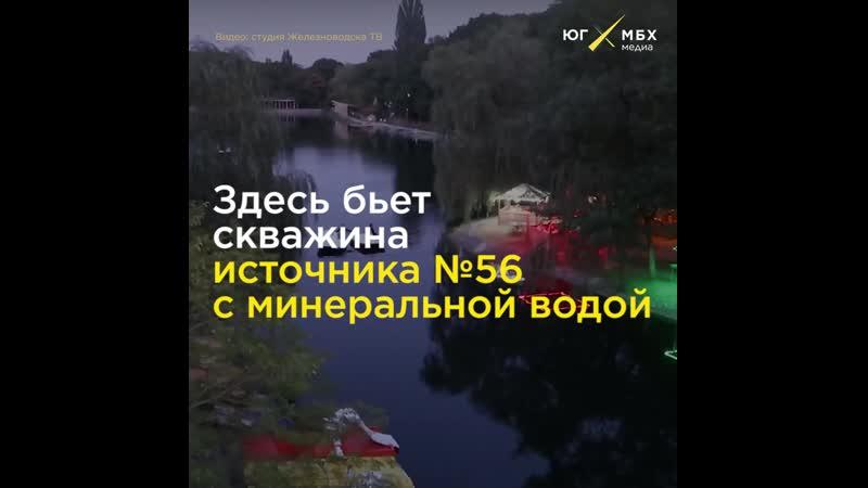 Бювет-книга в Железноводске