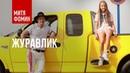 Митя Фомин feat KrisTina Журавлик ПРЕМЬЕРА КЛИПА 2017