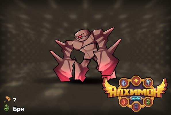 Алхимон: алхимия монстров. покемон го