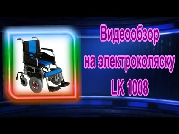 Видеообзор на электроколяску LK 1008