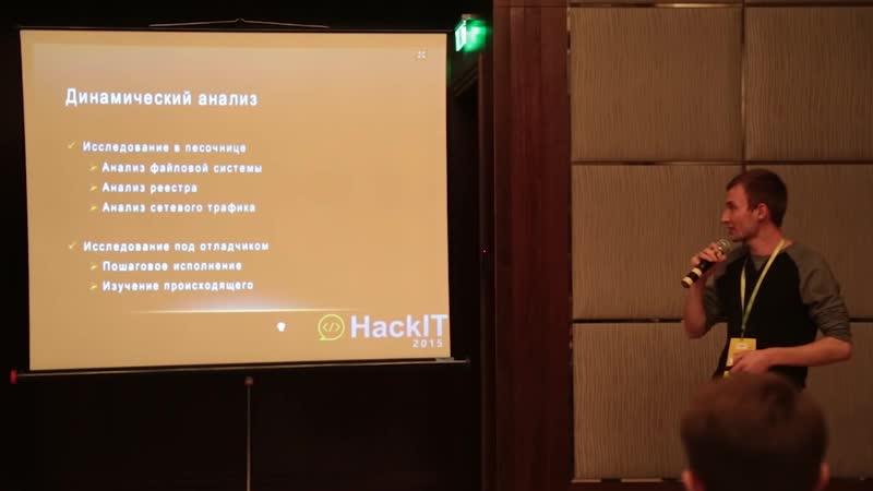 HackIT 2015 Введение в реверс инжиниринг вредоносного ПО Сергей Харюк