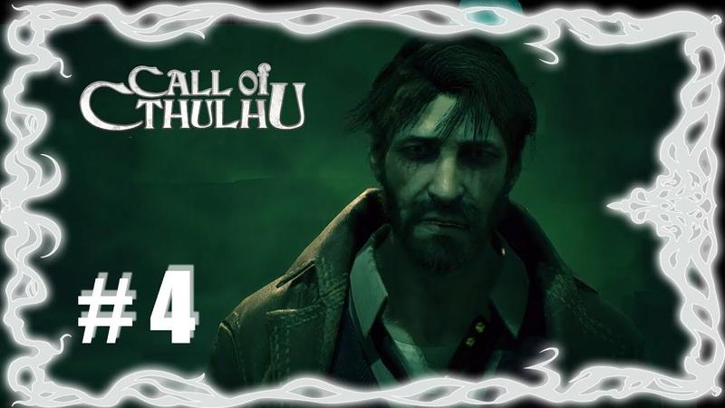 ПОБЕГ ИЗ ПСИХУШКИ - Call of Cthulhu 4