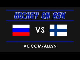 Hlinka-gretzky cup 1/2 | russia u18 finland u18