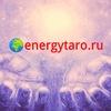 Энергия (в) жизни - energytaro.ru