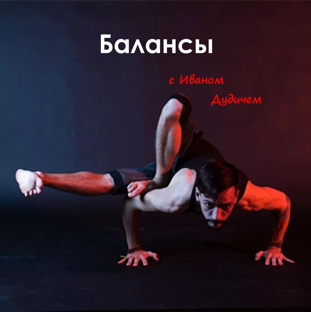"""Афиша Екатеринбург 1 февраля """"БАЛАНСЫ"""""""