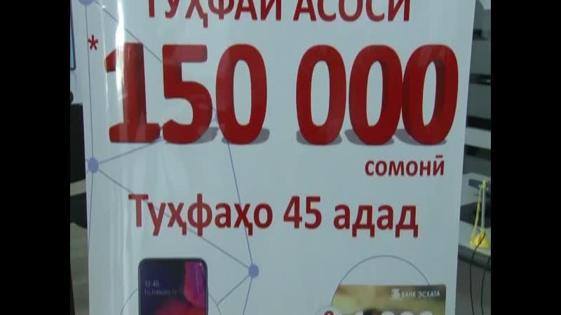 Сохиби 150 000 сомони гардед!