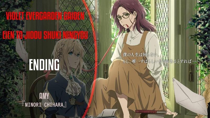 Violet Evergarden Gaiden Eien to Jidou Shuki Ningyou Ending ED Full 『Amy Minori Chihara』