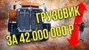 Тонар самый дорогой грузовик России Гигантские Мегамашины и Автопоезда Зенкевич Про автомобили