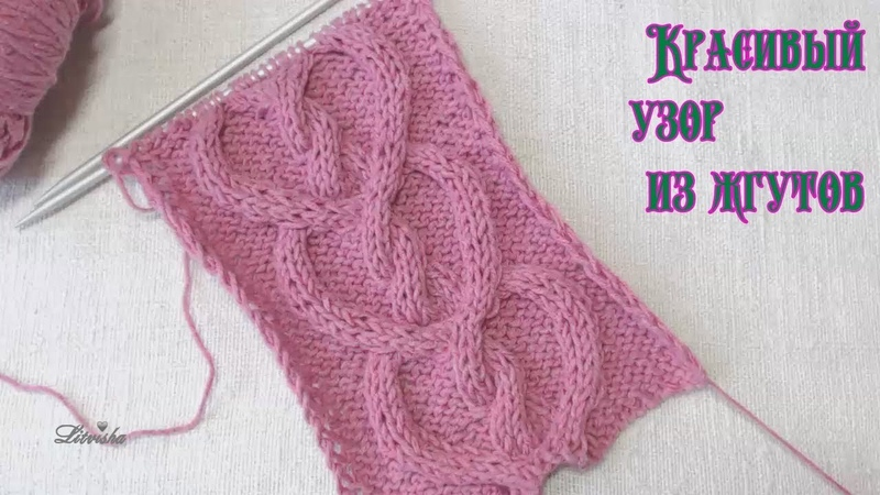 Вязание спицами узор из жгутов №022 Knitting with needles pattern from bundles