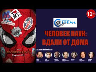 Кинозал Live: Человек-паук: Вдали от дома (2019). №1069.  Захватывающие фильмы
