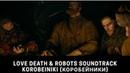 Korobeiniki Коробейники Aleksandr Petuhov Love Death Robots Soundtrack The Secret War