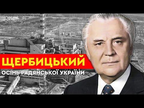 Володимир ЩЕРБИЦЬКИЙ осінь Радянської України | Історичний контекст 2.5