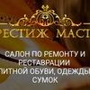 """""""Престиж-Мастер""""- ремонт одежды и обуви в Самаре"""