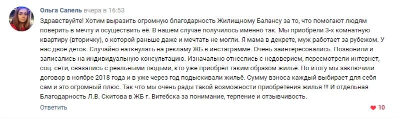 """Отзыв о ПК """"Жилищный баланс"""" из Витебска"""