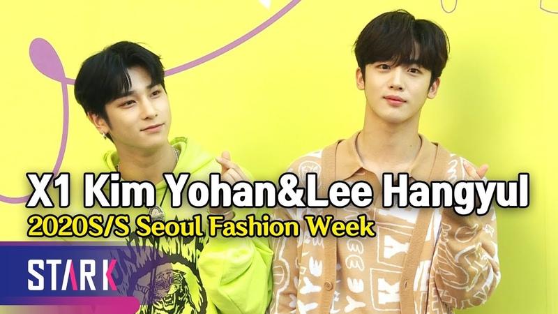 엑스원 김요한 이한결, 1999년도에는 무슨 일이? (X1 Kim YohanLee Hangyul, 2020S/S Seoul Fashion Week)