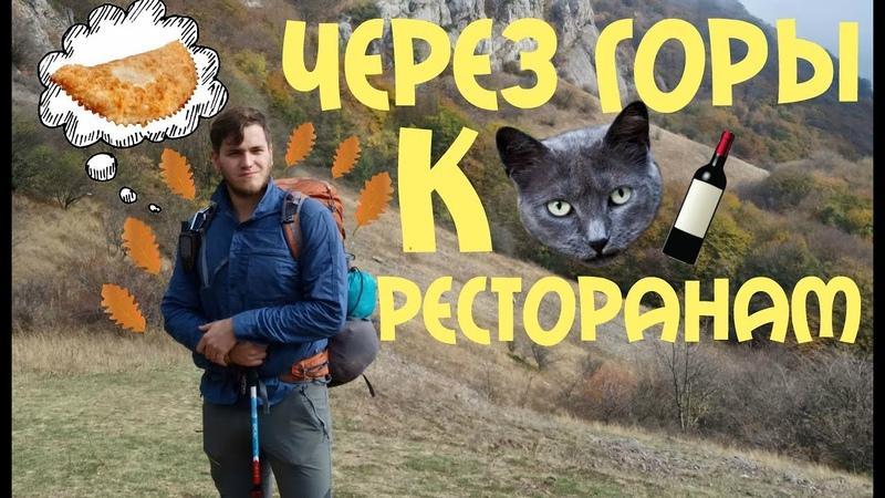 АБВГАТ БЫ СОШЁЛ С УМА В ЭТОМ ПОХОДЕ от скуки осенний поход по горным чебуречным Крыма