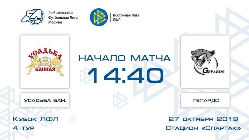 Усадьба Банная 3:2 Гепардс Кубок ЛФЛ 2019 20 Группа В 4 й тур Обзор матча