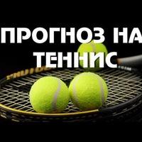 лайв прогнозы теннис ставки