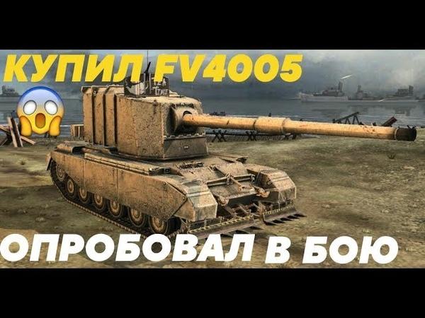 😎КУПИЛ X FV4005 ВЕЛИКОБРИТАНСКИЙ БАРАБАН WOT BLITZ 😎